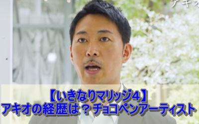 マリッジ いきなり 「いきなりマリッジ」濱崎麻莉亜さん死去 最後のブログで「キスやハグが日課になると頑張れそう」―