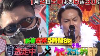 フジ テレビ ハンター マスク