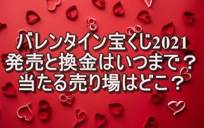 ジャンボ 宝くじ バレンタイン