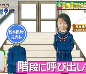 松本 まりか 中学